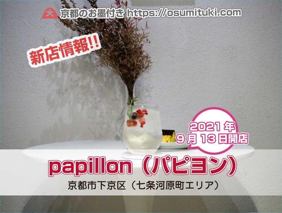 2021年9月13日オープン papillon(パピヨン)