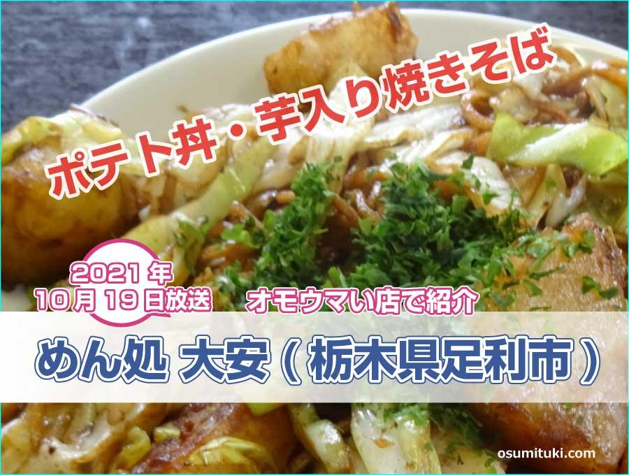 栃木県足利市のポテト丼・芋入り焼きそばのお店【オモウマい店】で紹介