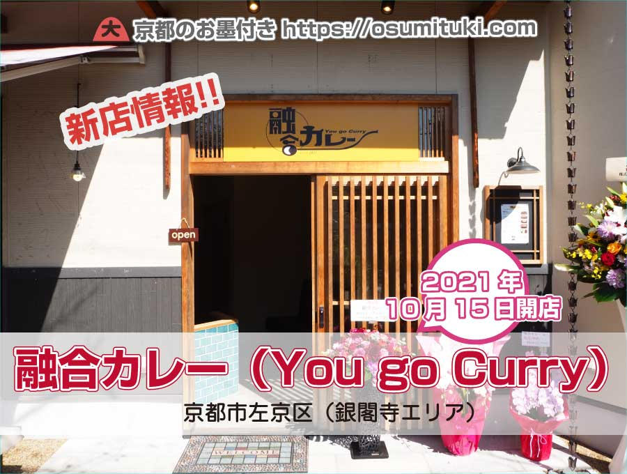 2021年10月15日オープン 融合カレー(You go Curry)
