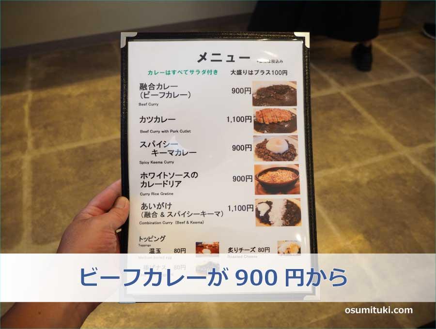 ビーフカレーが900円から