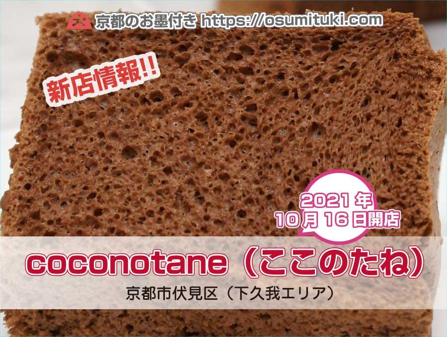 2021年10月16日オープン coconotane(ここのたね)