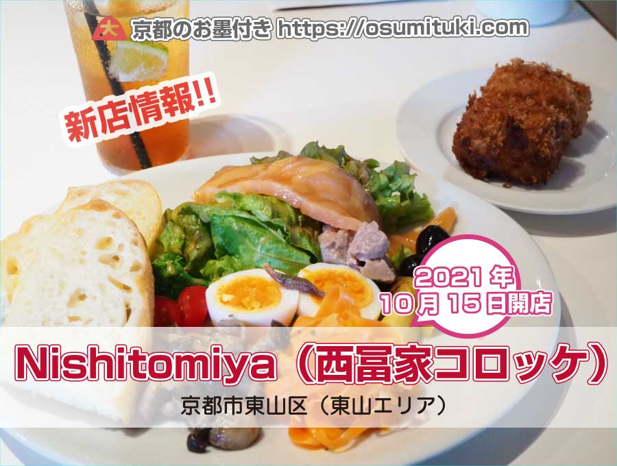 2021年10月15日オープン Nishitomiya(西冨家コロッケ)