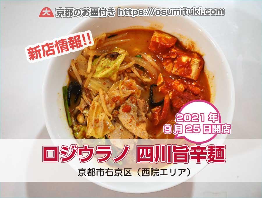 2021年9月25日オープン ロジウラノ 四川旨辛麺
