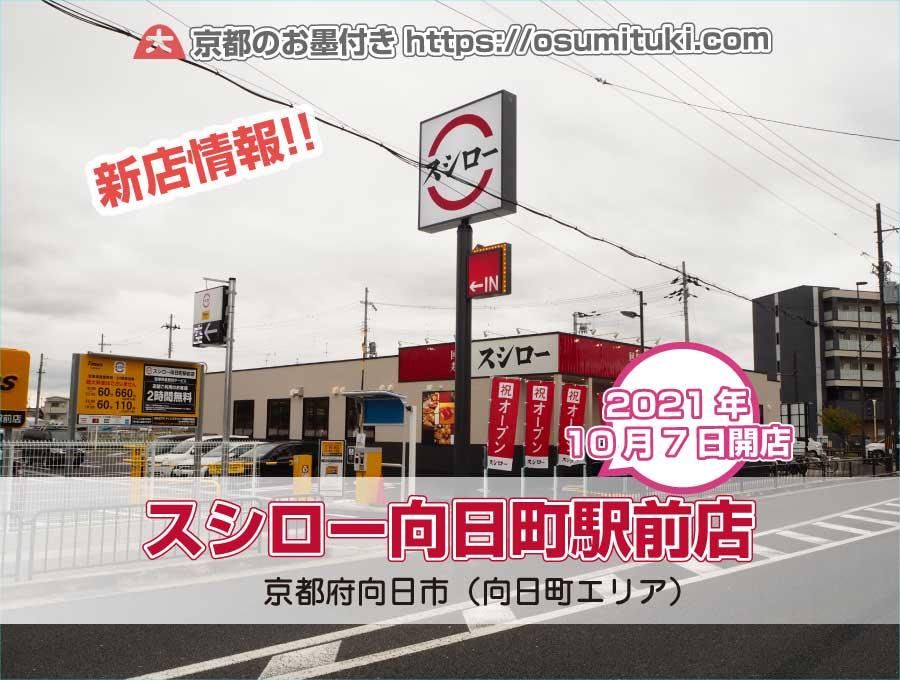 2021年10月7日オープン スシロー 向日町駅前店