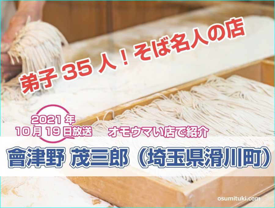 埼玉県滑川町の弟子35人!そば名人の蕎麦店が【オモウマい店】で紹介