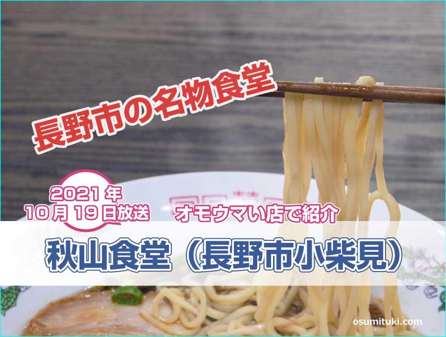 秋山食堂(長野市小柴見)名物チャーシューエッグ丼【オモウマい店】で紹介