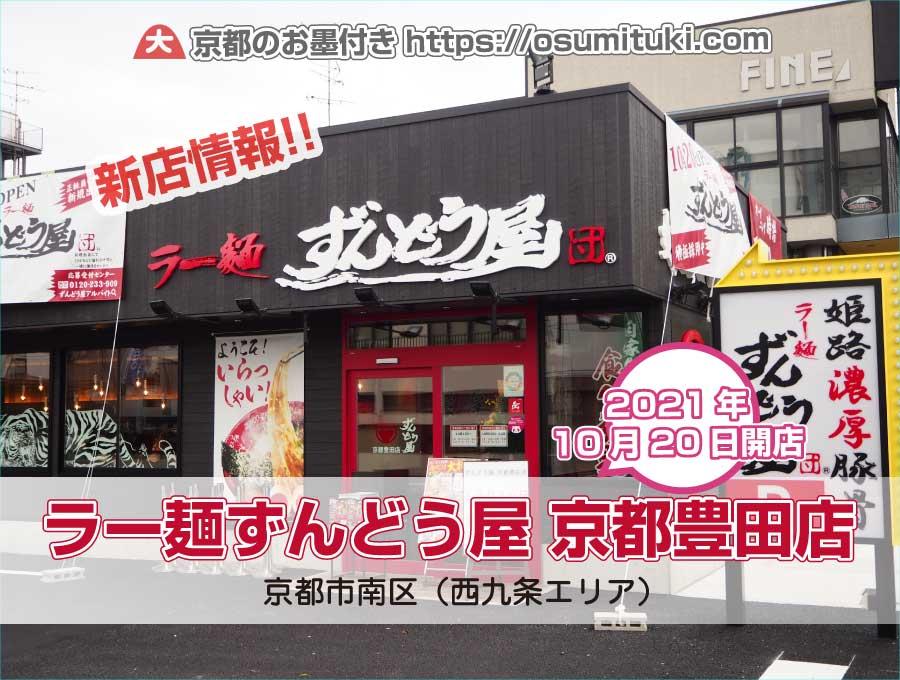 2021年10月20日オープン ラー麺ずんどう屋 京都豊田店