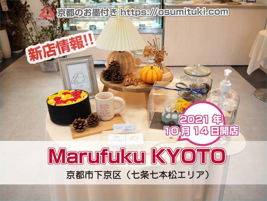 2021年10月14日オープン Marufuku KYOTO