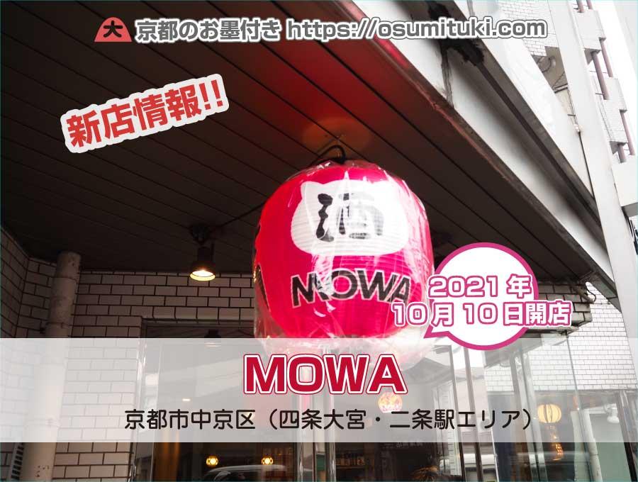 2021年10月10日オープン MOWA