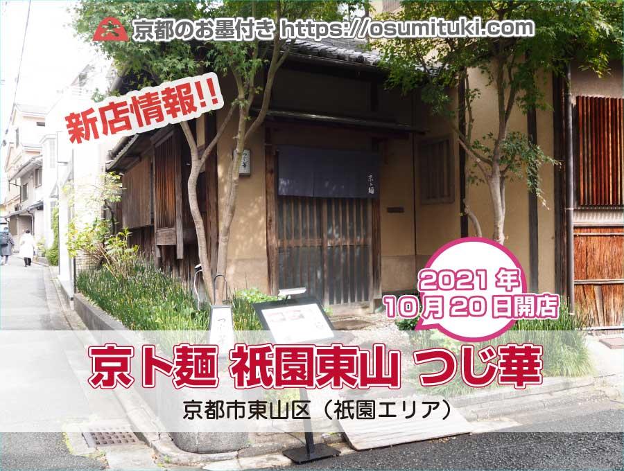 2021年10月20日オープン 京ト麺 祇園東山 つじ華