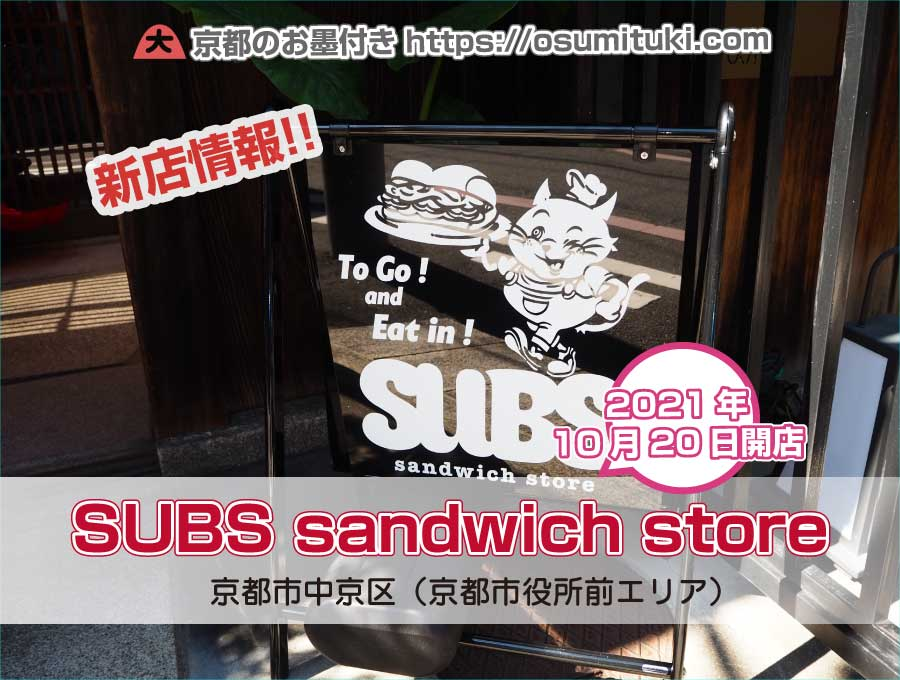 2021年10月20日オープン SUBS サンドイッチストア(SUBS sandwich store)