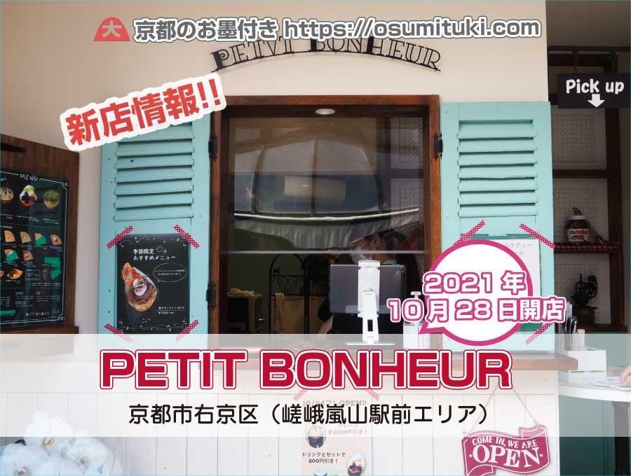 2021年10月28日オープン PETIT BONHEUR(プティ・ボヌール)
