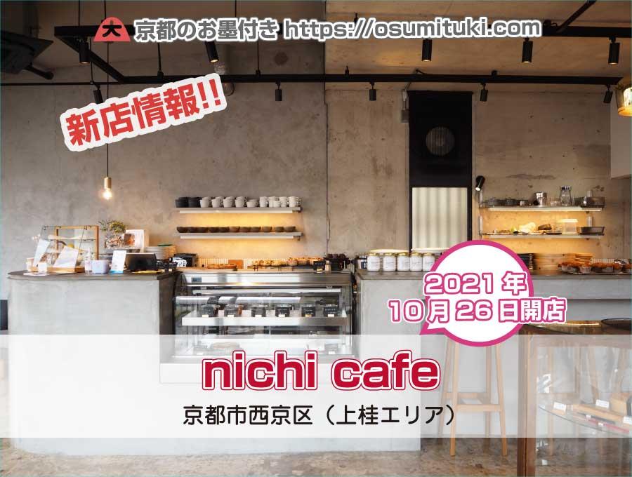 2021年10月26日オープン nichi cafe