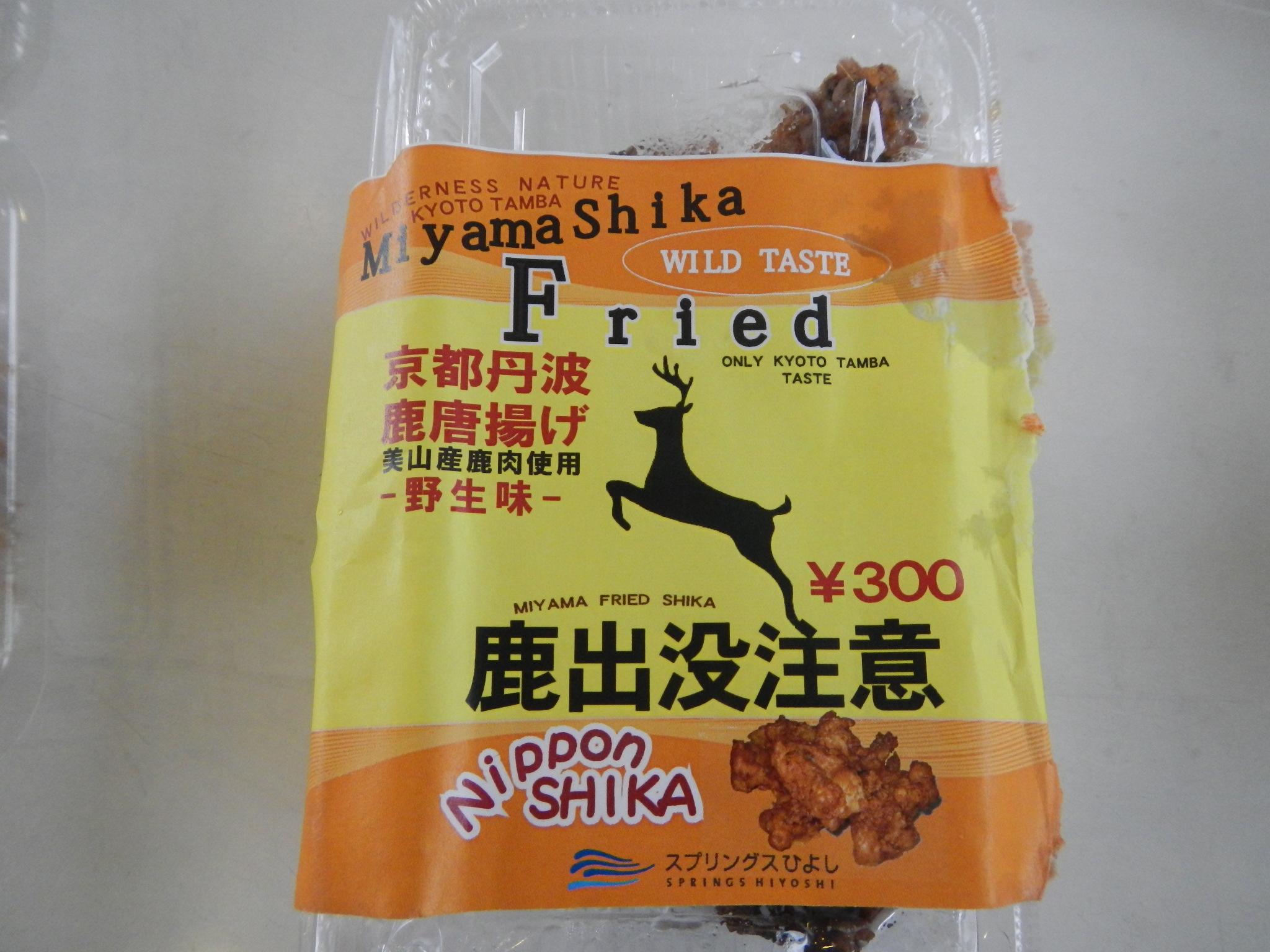 京都の道の駅「スプリングひよし」で売られているシカのから揚げ